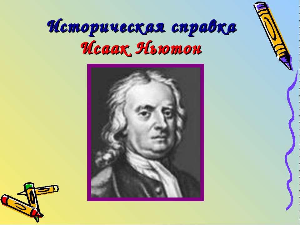 Историческая справка Исаак Ньютон