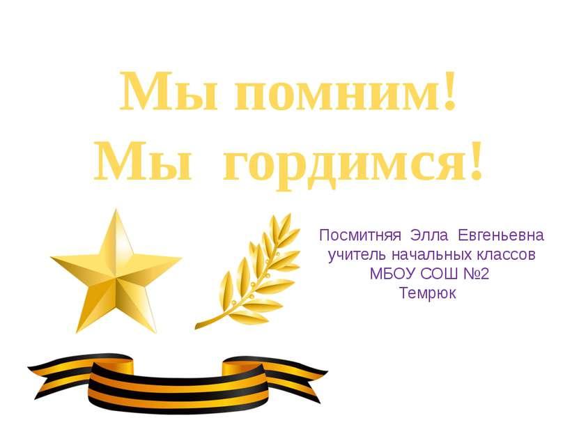 Посмитняя Элла Евгеньевна учитель начальных классов МБОУ СОШ №2 Темрюк Мы пом...