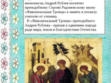 Велик праздник Святой Троицы, Пятидесятницы. Учение о Святой Троице искони на...