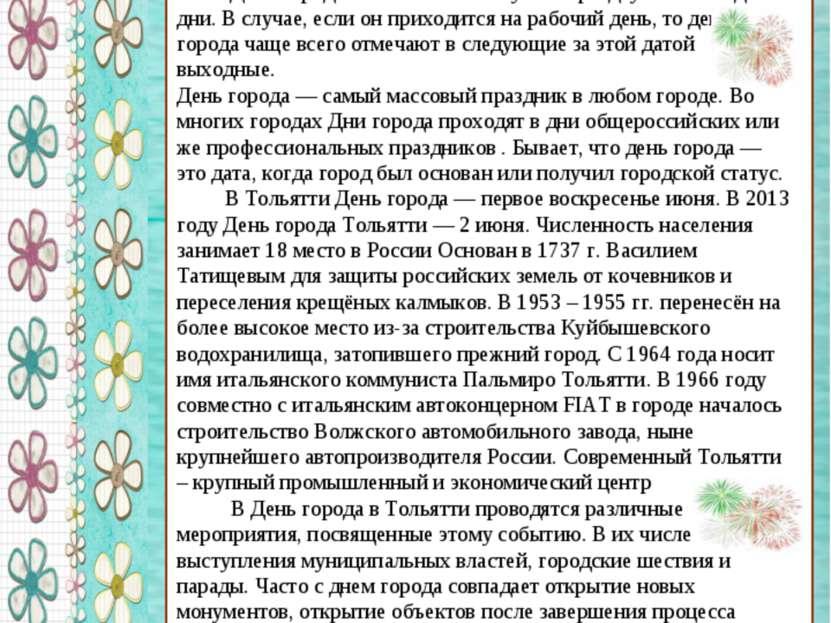 Тольятти Тольятти — город в Самарской области . Ставрополю-Тольятти исполняет...