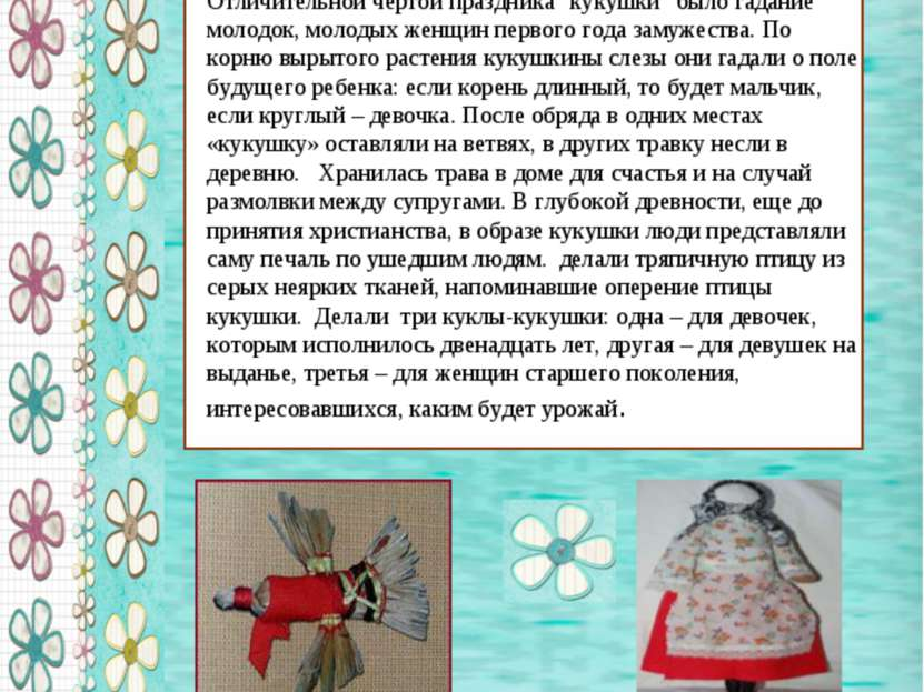 Народный праздник «Крещение и похороны кукушки» ритуальная трапеза, хоровод, ...