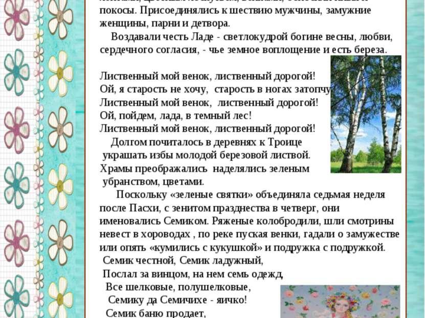 День Святой Троицы. Пятидесятница .Семик Именины березы 23 июня «Зеленые свят...