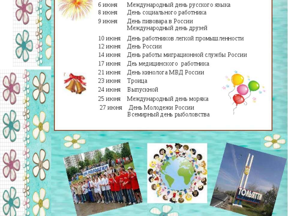 Праздники в Июне 1 июня Международный день детей День Северного флота россии ...