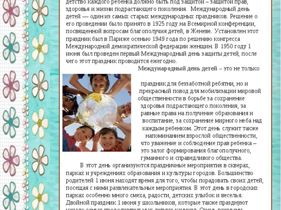 День защиты детей, Международный день детей Каждый год во всем мире отмечаетс...