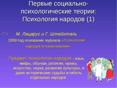 Первые социально-психологические теории: Психология народов (1) М. Лацарус и ...