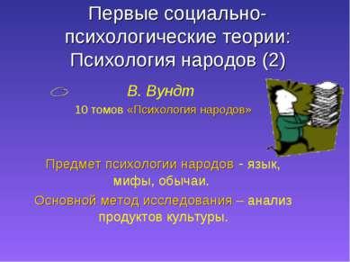 Первые социально-психологические теории: Психология народов (2) В. Вундт 10 т...