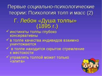 Первые социально-психологические теории: Психология толп и масс (2) Г. Лебон ...