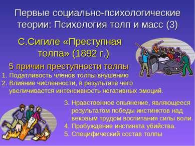 Первые социально-психологические теории: Психология толп и масс (3) С.Сигиле ...