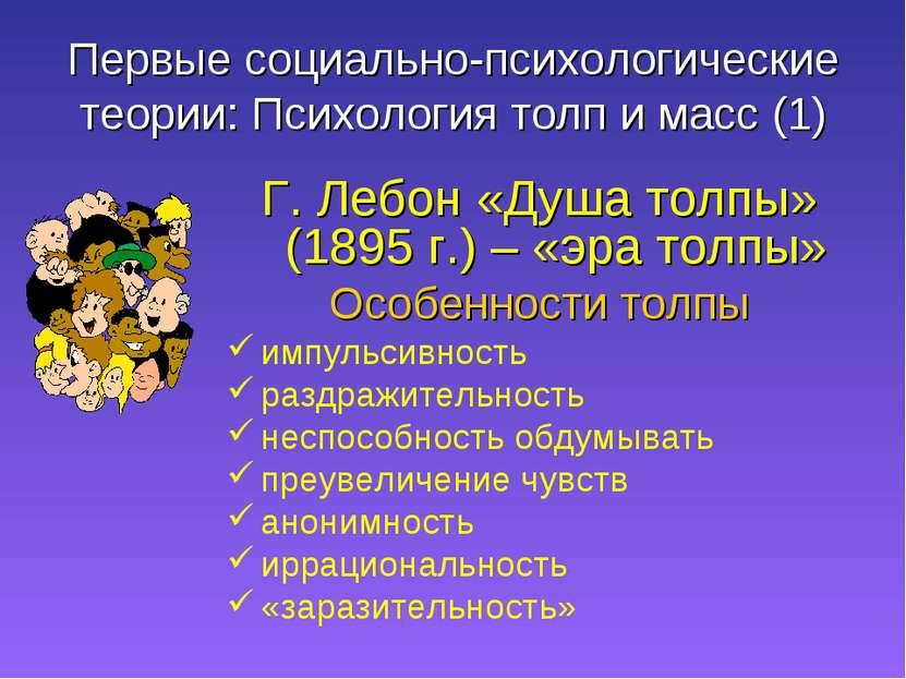Первые социально-психологические теории: Психология толп и масс (1) Г. Лебон ...