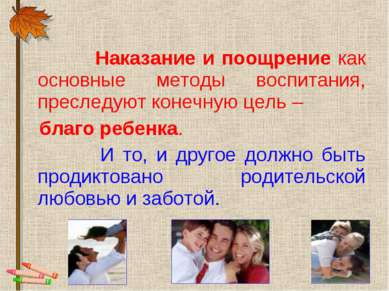 Наказание и поощрение как основные методы воспитания, преследуют конечную цел...