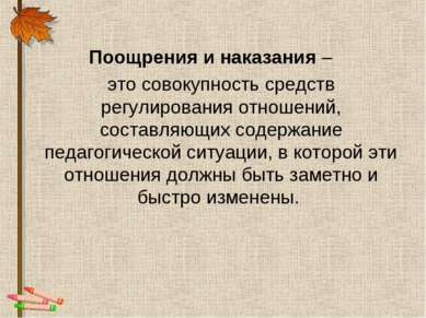 Поощрения и наказания – это совокупность средств регулирования отношений, сос...