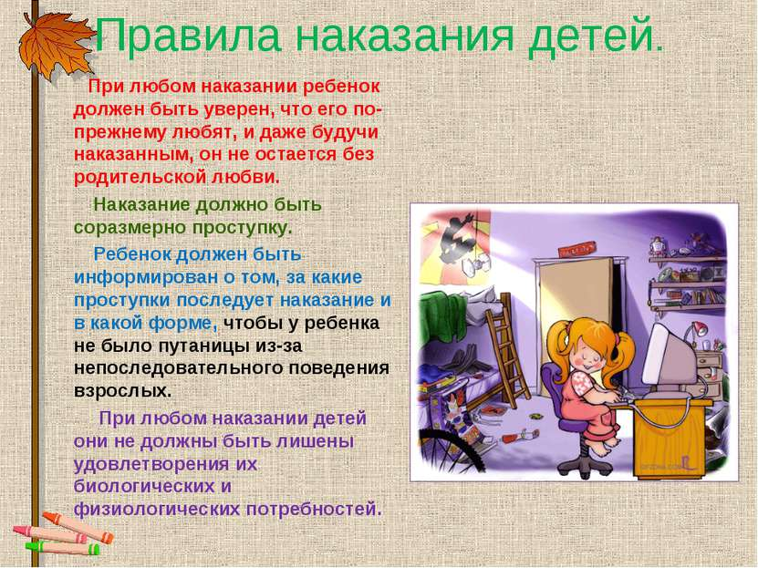 Правила наказания детей. При любом наказании ребенок должен быть уверен, что ...