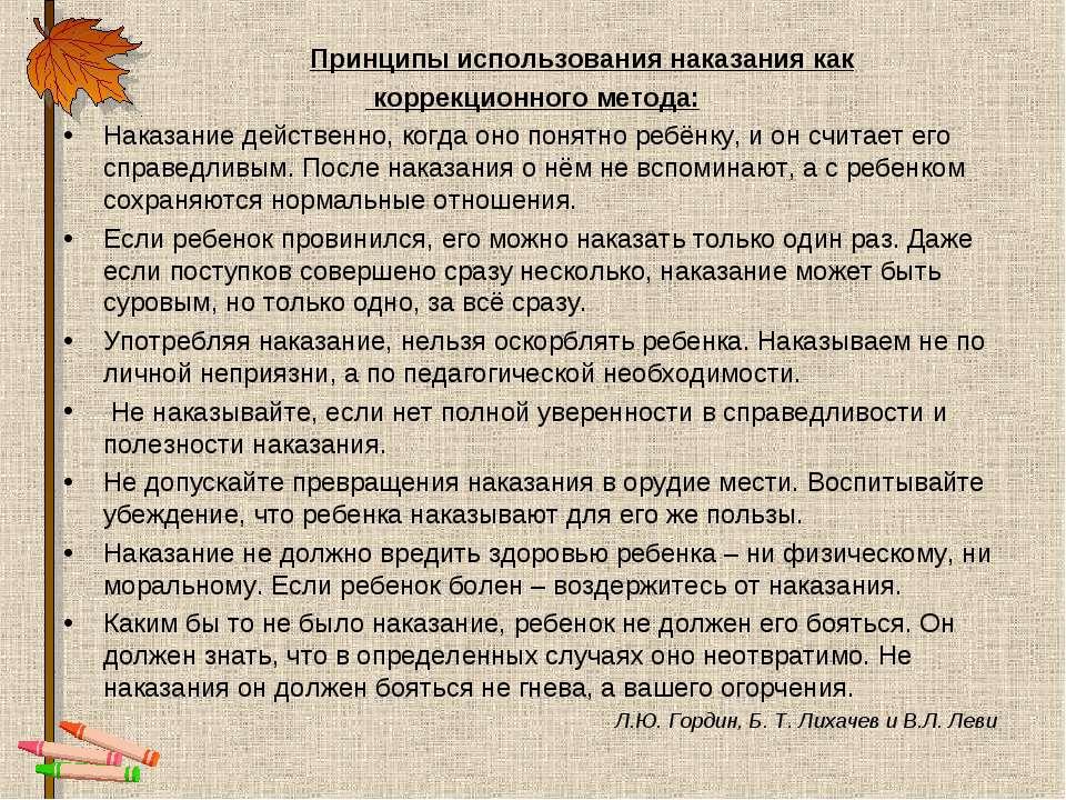 Принципы использования наказания как коррекционного метода: Наказание действе...