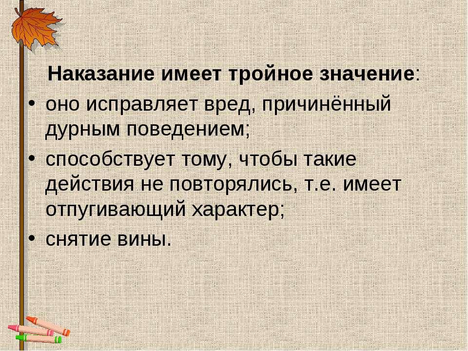 Наказание имеет тройное значение: оно исправляет вред, причинённый дурным пов...