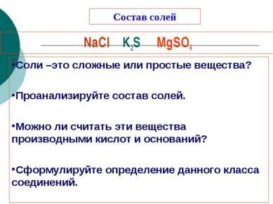 Состав солей NaCl K2S MgSO4 Соли –это сложные или простые вещества? Проанализ...