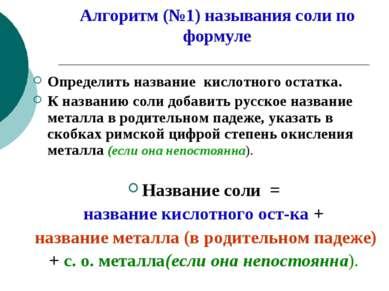 Алгоритм (№1) называния соли по формуле Определить название кислотного остатк...