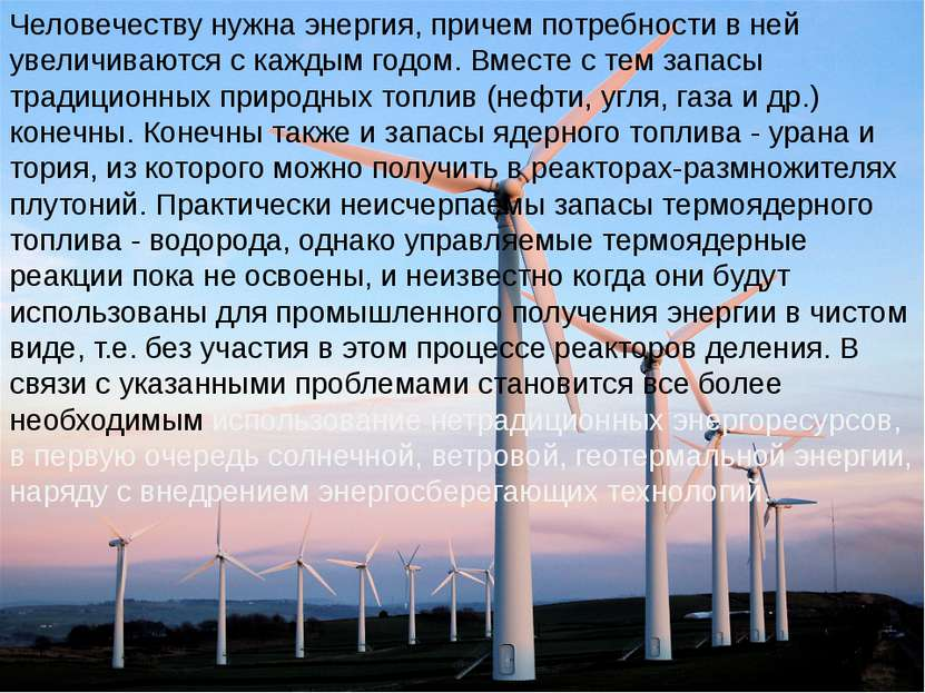 Человечеству нужна энергия, причем потребности в ней увеличиваются с каждым г...