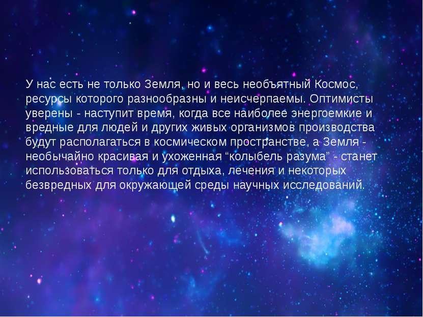 У нас есть не только Земля, но и весь необъятный Космос, ресурсы которого раз...