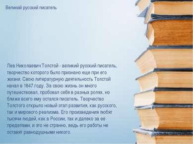 Великий русский писатель Лев Николаевич Толстой - великий русский писатель, т...