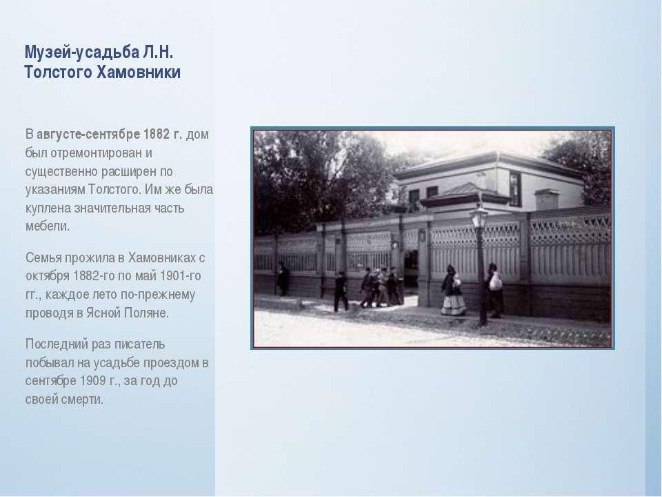 Музей-усадьба Л.Н. Толстого Хамовники Вавгусте-сентябре 1882 г.дом был отре...