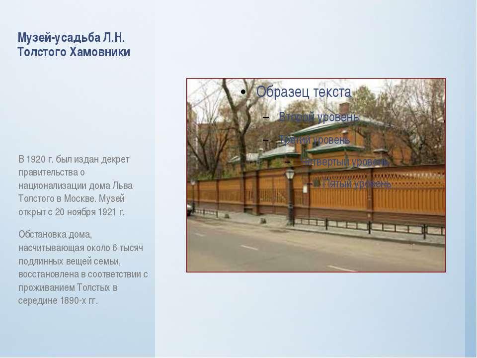 Музей-усадьба Л.Н. Толстого Хамовники В 1920 г. был издан декрет правительств...