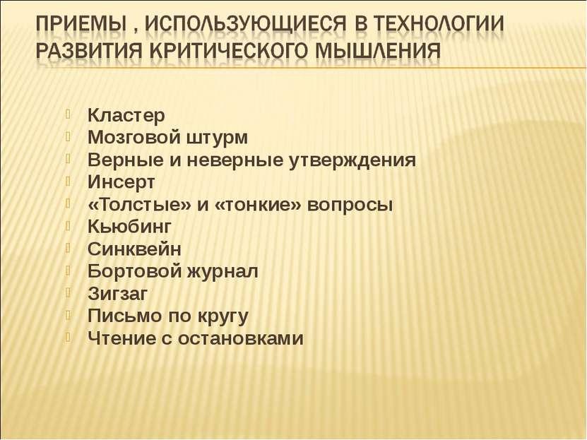 Кластер Мозговой штурм Верные и неверные утверждения Инсерт «Толстые» и «тонк...
