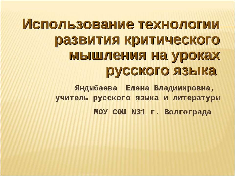 Использование технологии развития критического мышления на уроках русского яз...