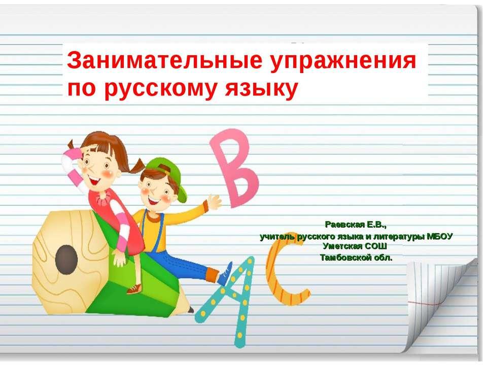 Занимательные упражнения по русскому языку Раевская Е.В., учитель русского яз...