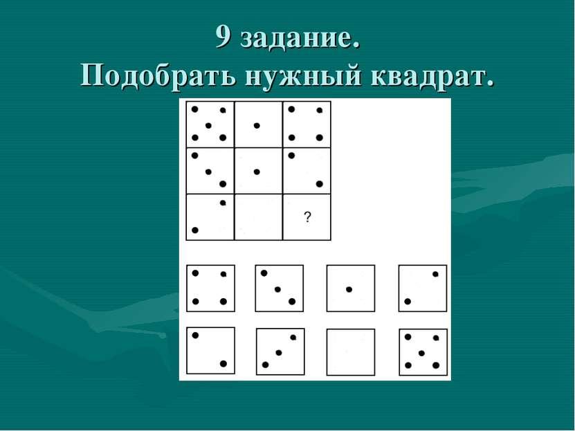 9 задание. Подобрать нужный квадрат.