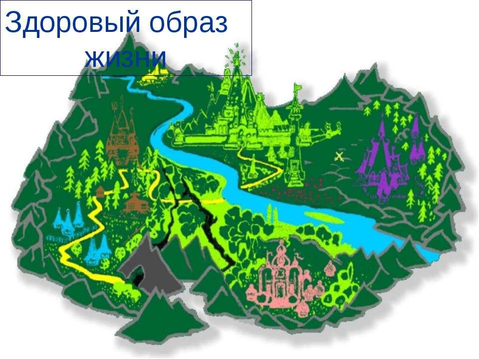 Здоровый образ жизни. map_of_oz.jpg Здоровый образ жизни