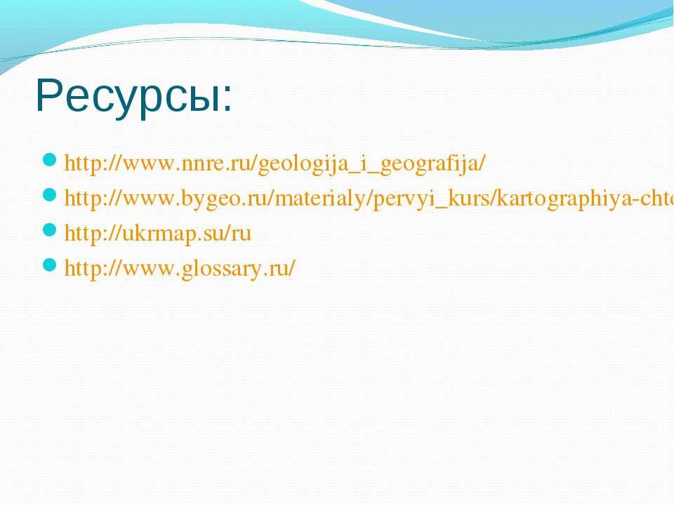 Ресурсы: http://www.nnre.ru/geologija_i_geografija/ http://www.bygeo.ru/mater...