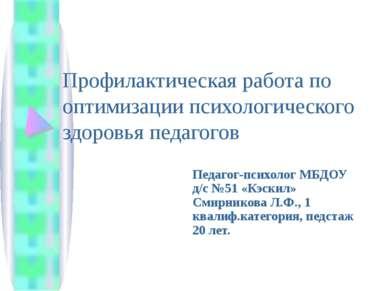 Профилактическая работа по оптимизации психологического здоровья педагогов Пе...