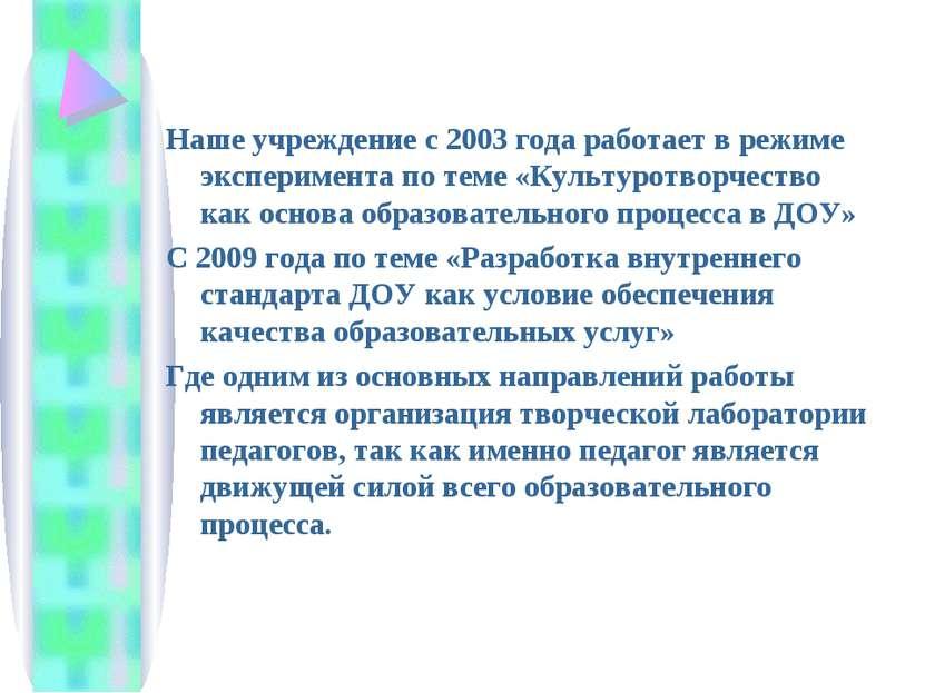 Наше учреждение с 2003 года работает в режиме эксперимента по теме «Культурот...