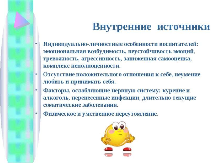 Внутренние источники Индивидуально-личностные особенности воспитателей: эмоци...