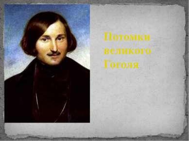 Потомки великого Гоголя