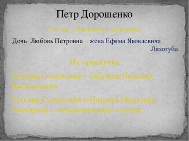 Петр Дорошенко Гоголи – Яновские + Пушкины Дочь Любовь Петровна – жена Ефима ...