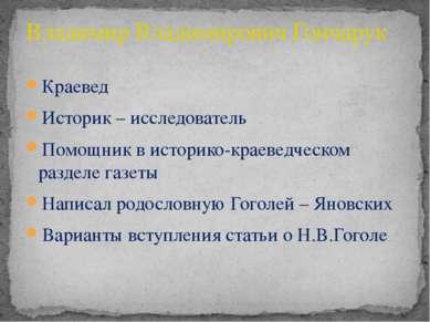 Краевед Историк – исследователь Помощник в историко-краеведческом разделе газ...