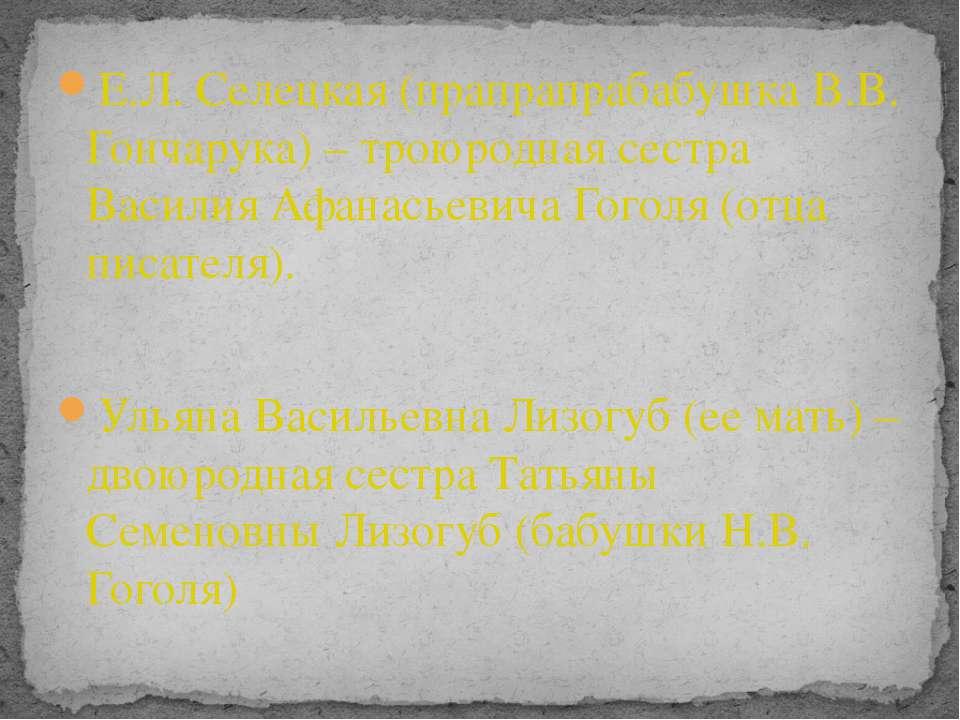 Е.Л. Селецкая (прапрапрабабушка В.В. Гончарука) – троюродная сестра Василия А...