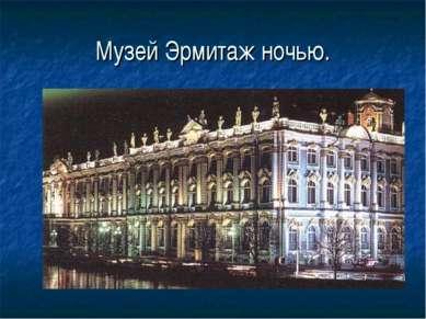 Музей Эрмитаж ночью.
