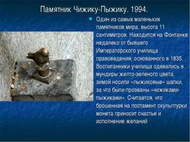 Памятник Чижику-Пыжику. 1994. Один из самых маленьких памятников мира, высота...