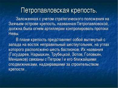 Петропавловская крепость. Заложенная с учетом стратегического положения на За...