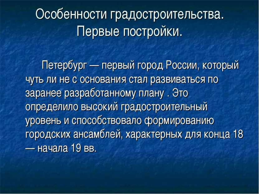 Особенности градостроительства. Первые постройки. Петербург — первый город Ро...
