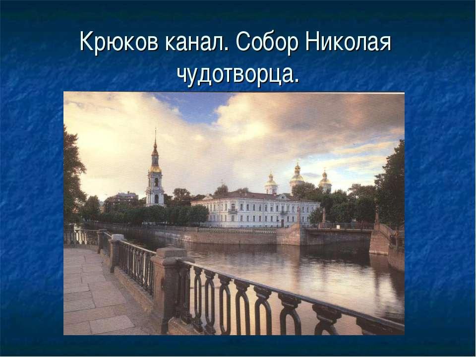 Крюков канал. Собор Николая чудотворца.
