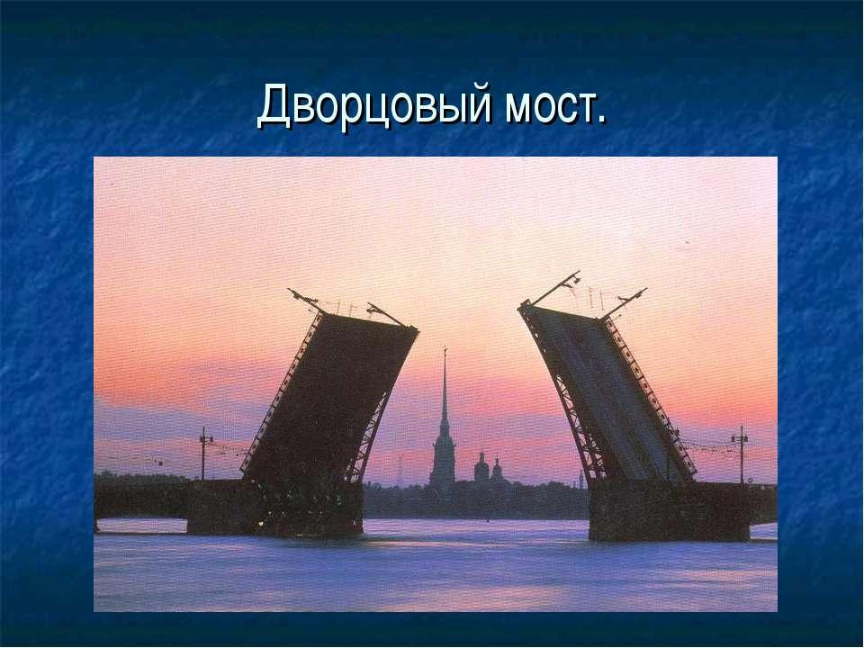 Дворцовый мост.