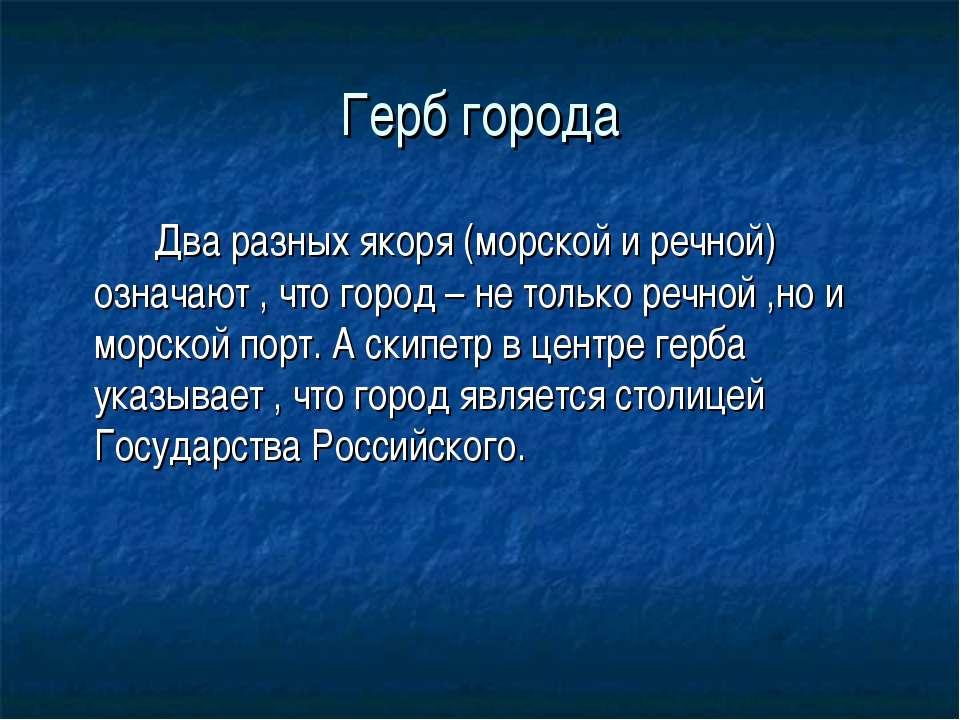 Герб города Два разных якоря (морской и речной) означают , что город – не тол...