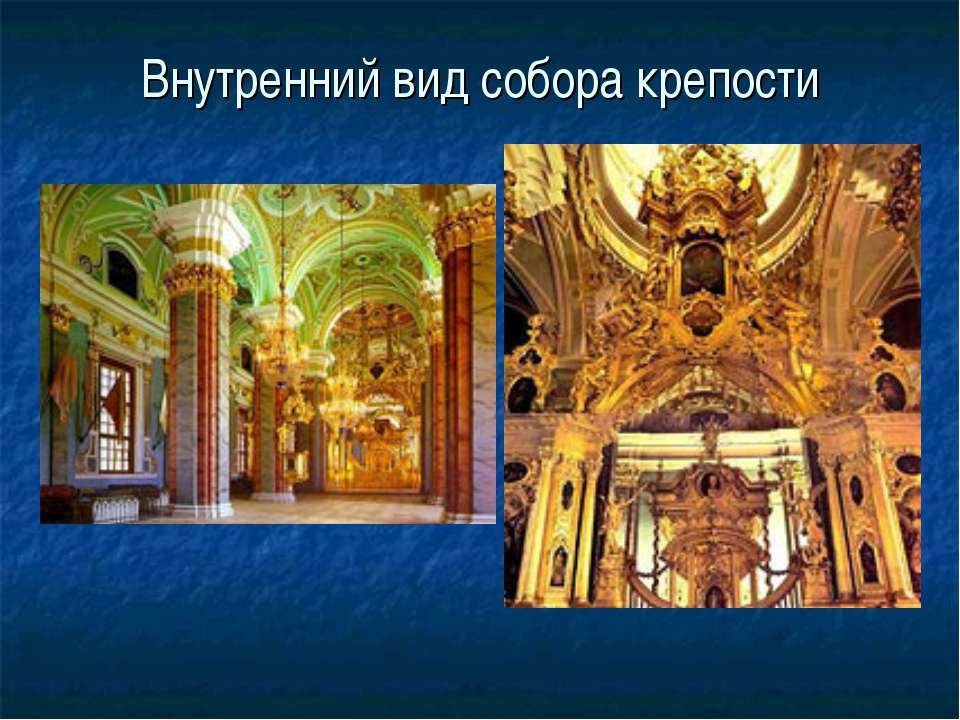 Внутренний вид собора крепости