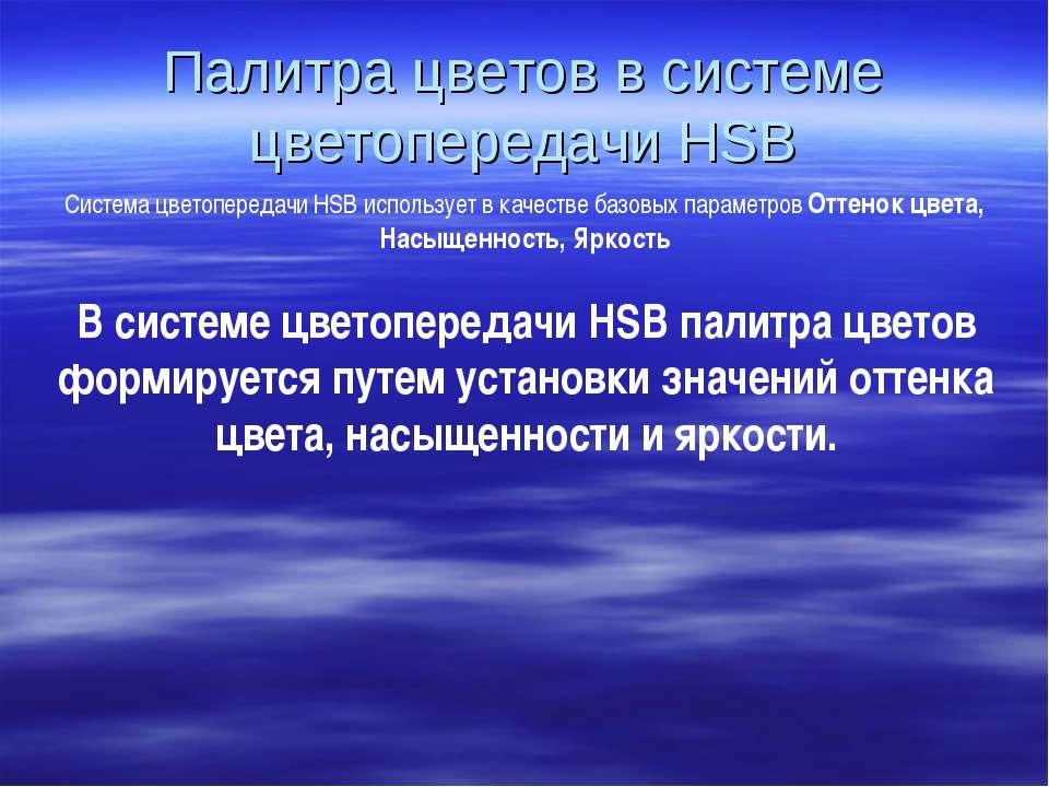 Палитра цветов в системе цветопередачи HSB Система цветопередачи HSB использу...