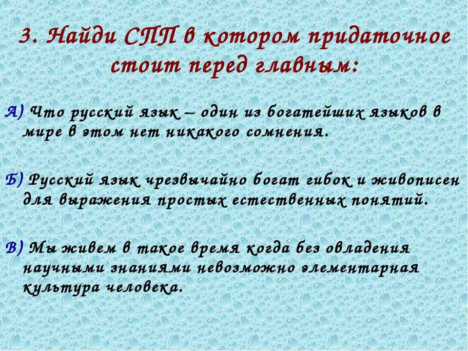 3. Найди СПП в котором придаточное стоит перед главным: А) Что русский язык –...