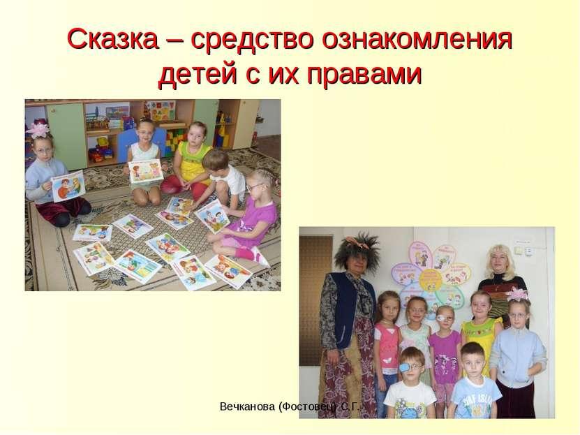 Сказка – средство ознакомления детей с их правами Вечканова (Фостовец) С.Г. В...
