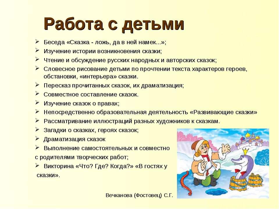 Работа с детьми Беседа «Сказка - ложь, да в ней намек...»; Изучение истории в...